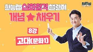한능검 심화 08강 고대(문화 1)| 도전★별채우기