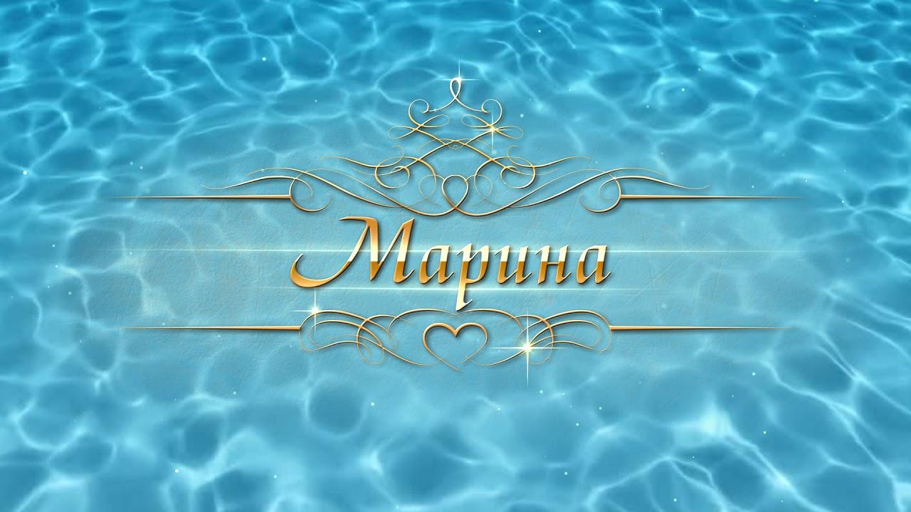 Открытки музыкальные, картинки с именем марина красивые