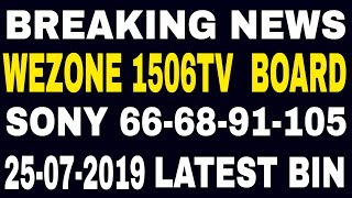 25-07-2019,156TV Latest Software,1506TV software,,Wezone 8007 1506tv software,1506tv,Sony Package