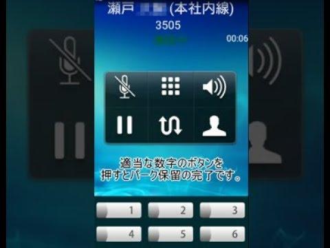 スマホ内線化アプリ「MOT/Phone」の使い方動画~パーク保留編~