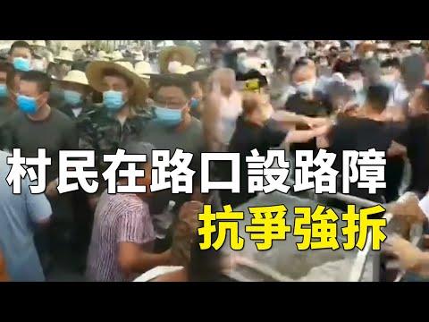 习近平亲定的雄安新区也搞强拆 村民24小时备战反抗(图/视频)