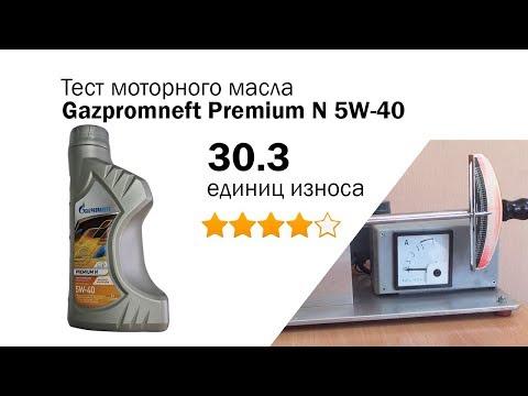Маслотест #27. Gazpromneft Premium N 5W-40 тест масла.