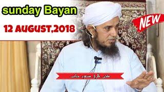12 August, 2018 sunday latest Bayan by Mufti Tariq Masood Islamic YouTube