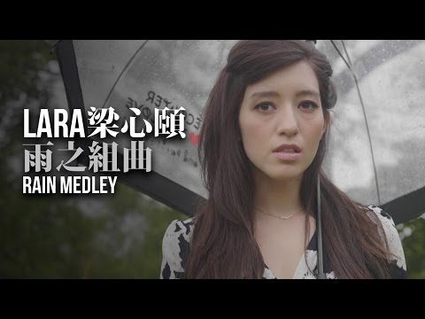 【Lara梁心頤】Rain Medley 雨之組曲