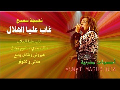 نعيمة سميح  - غاب عليا الهلال - Naima Samih