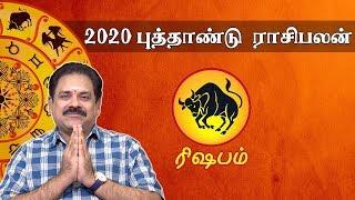 2020 NewYear Rasipalan Rishabam 2020 புத்தாண்டு ராசிபலன் ரிஷபம்