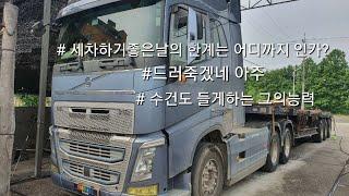 세차하기좋은날/대형차세차/볼보묵은때벗기기/Truckwa…