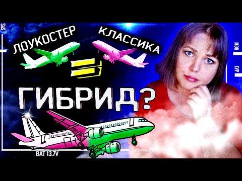 В ЧЕМ РАЗНИЦА: Лоукостеры, Авикомпании гибриды и Полноценные авиалинии. Какие бывают авиакомпании?