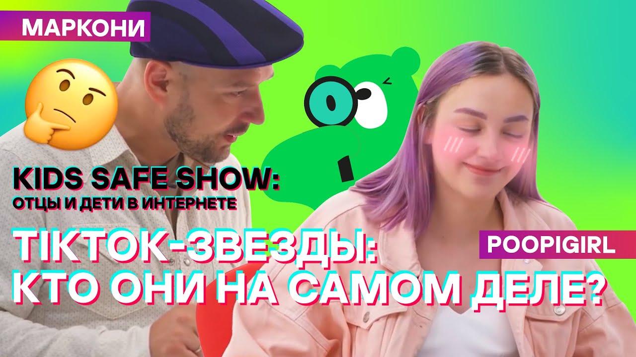 Kids Safe Show: Отцы и дети в интернете | Владимир Маркони и Poopigirl часть 2