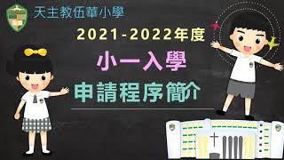 Publication Date: 2021-09-21 | Video Title: 2021-2022年度 小一入學申請程序簡介 - 天主教伍華