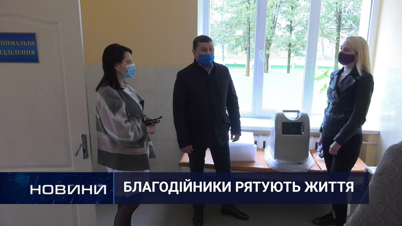 Чергова партія концентраторів відправилась до медзакладів Хмельниччини.  16.04.2021