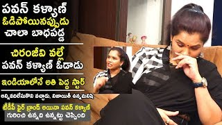FIRE Brand RevathiChowdary Emoti0nal Words About Pawan Kalyan Defeat in Elections | Chiranjeevi | NQ