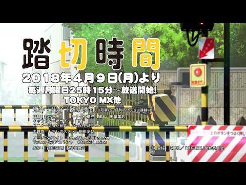TVアニメ「踏切時間」PV