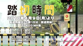Watch Fumikiri Jikan Anime Trailer/PV Online