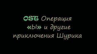 Рынок (OST Операция «Ы» и другие приключения Шурика)  accordion cover [BayanStreet#7]