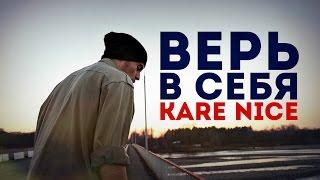 Kare Nice - Верь в себя (премьера клипа 2017)