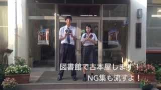【学芸祭】図書委員『あの一冊にやっと出会えた!』CM動画
