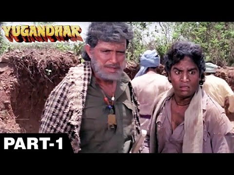 Yugandhar (1993) | Mithun Chakraborty, Sangeeta Bijlani | Hindi Movie Part 1 of 8 | HD