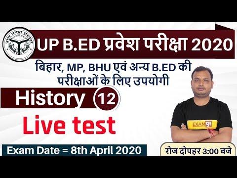 Class-12 || U.P B.Ed Entrance Exam  2020 || History  || By Vikrant Sir || Live test