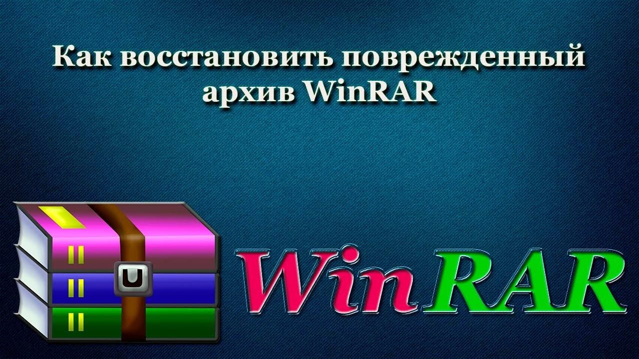 Как восстановить поврежденный архив WinRAR
