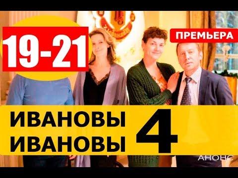 ИВАНОВЫ-ИВАНОВЫ 4 Сезон 19,20,21СЕРИЯ(сериал 2020). Анонс и дата выхода