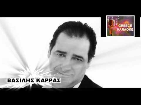 ΚΑΡΔΙΑ ΕΙΣΑΙ ΕΣΥ GREECE KARAOKE