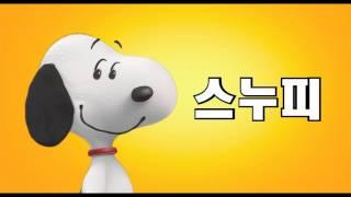 [스누피: 더 피너츠 무비] 귀여운 친구들 소개 1탄 …