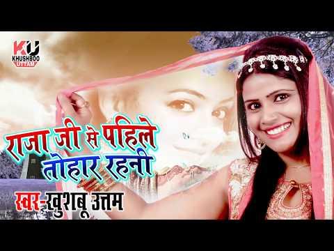 Bhatru Se Pahile Hamar Rahlu | Rajaji Se Pahile Tohar Rahani | Khushboo uttam  New Bhojpuri Song