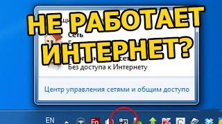 видео Сеть без доступа к Интернету (неопознанная сеть)