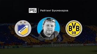 Прогноз Алексея Андронова: АПОЭЛ — «Боруссия» Дортмунд