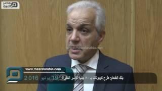 مصر العربية   بنك الطعام: طرح كوبونات بـ 50 جنيه للأسر الفقيرة