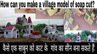 Working model | Model of a village | soap cutting| Science model | S.St model | school students