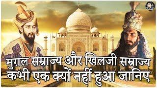 मुगलों और खिलजियों में सबसे बड़ा अंतर // Difference Between The Mughals and The Khiljis - Padmavati
