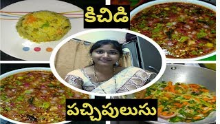 HOW TO PREPARE KHICHIDI IN TELUGU|HOW TO PREPARE PACHI PULUSU IN TELUGU|SIMPLE KIDS LUNCH BOX IDEAS