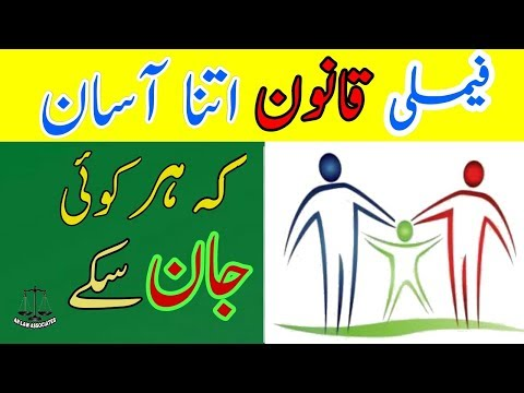 family-laws-in-pakistan-|-family-cases-explained-in-urdu/hindi