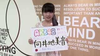 AKB48グループ研究生 自己紹介映像 【AKB48 向井地美音】/AKB48[公式]