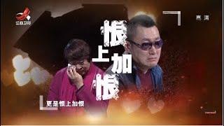 《金牌调解》女儿以终生不嫁威胁父母复婚 父亲称不想活受罪 20190324
