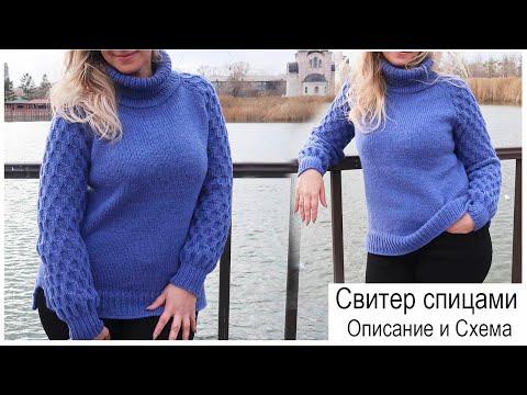 Вязаный свитер спицами модный 2017 описание и схема