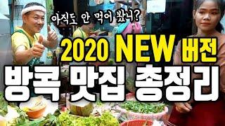 태국 BEST 맛집 2020버전!  태국맛집영상 종결!…