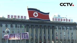 """[中国新闻] 朝鲜:美国无视核谈判最后期限 朝方将寻求""""新道路""""   CCTV中文国际"""