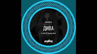 KAZKA - Дива (X-RAY & Slyepy Edit)