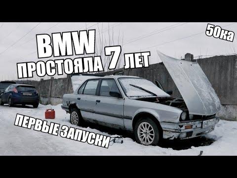 Оживление Мертвеца Bmw E30 M20b25