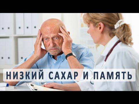 Как связаны низкий сахар крови и проблемы с памятью?