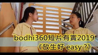 Publication Date: 2019-07-13 | Video Title: bodhi360短片有賞2019 慈航學校《放生好easy》