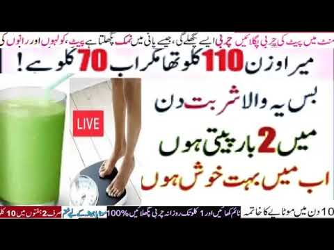 weight loss tips in urdu hindi ,Exercise 100% Effective , Wazan kam karne  ,how to lose weight fast