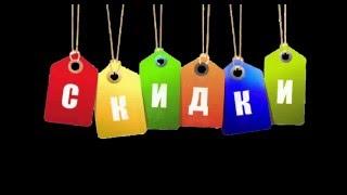 123kupon ru-Бесплатные купоны на скидку(http://123kupon.ru/ На нашем сайте вы можете забрать!!! Бесплатные купоны на скидку! для интернет-магазинов!!! Узнаете..., 2016-03-02T15:07:37.000Z)