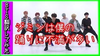 BTS 日本語字幕 防弾少年団テテの踊りに不満が多いジミン 俺のフィーリングが気に入らないみたい 笑 バンタン翻訳してみた