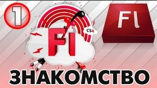 Урок №1 Macromedia Flash Pro 8 - Знакомство.(Наши игры! Google Play: https://play.google.com/store/search?q=drawindustries&hl=ru [(-Хx http://www.4game-free.com xХ-)] http://www.devmat.ru - Все ..., 2012-08-28T20:01:10.000Z)