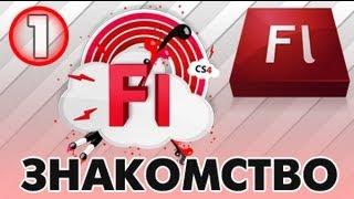 Урок №1 Macromedia Flash Pro 8 - Знакомство.