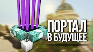 Как сделать ПОРТАЛ В БУДУЩЕЕ?! БЕЗ МОДОВ! 1.9(В этом видео мы вам расскажем как построить портал в новый мир! Мир будущего в Minecraft Без каких либо модов!..., 2015-08-28T17:56:04.000Z)